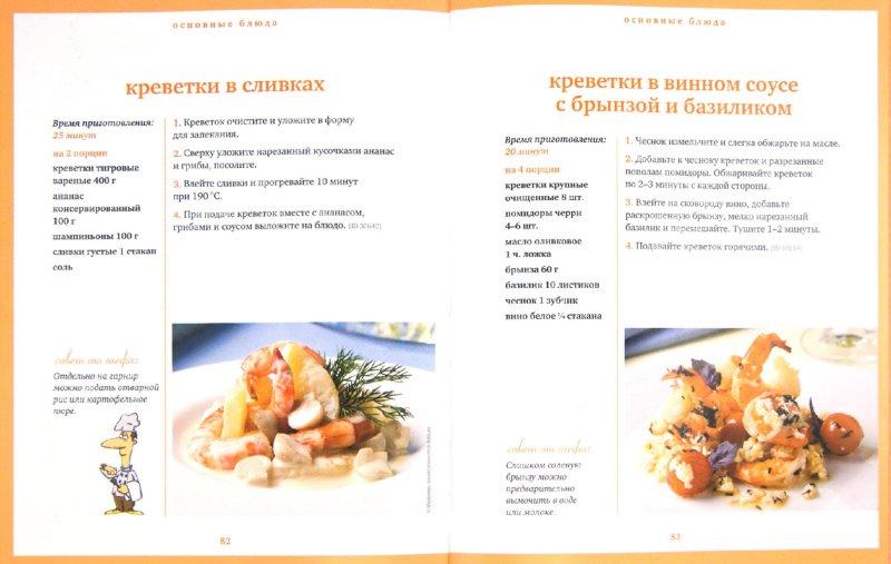 Иллюстрация 1 из 15 для Завтрак, обед, ужин за 25 минут - Наталья Ильиных | Лабиринт - книги. Источник: Лабиринт