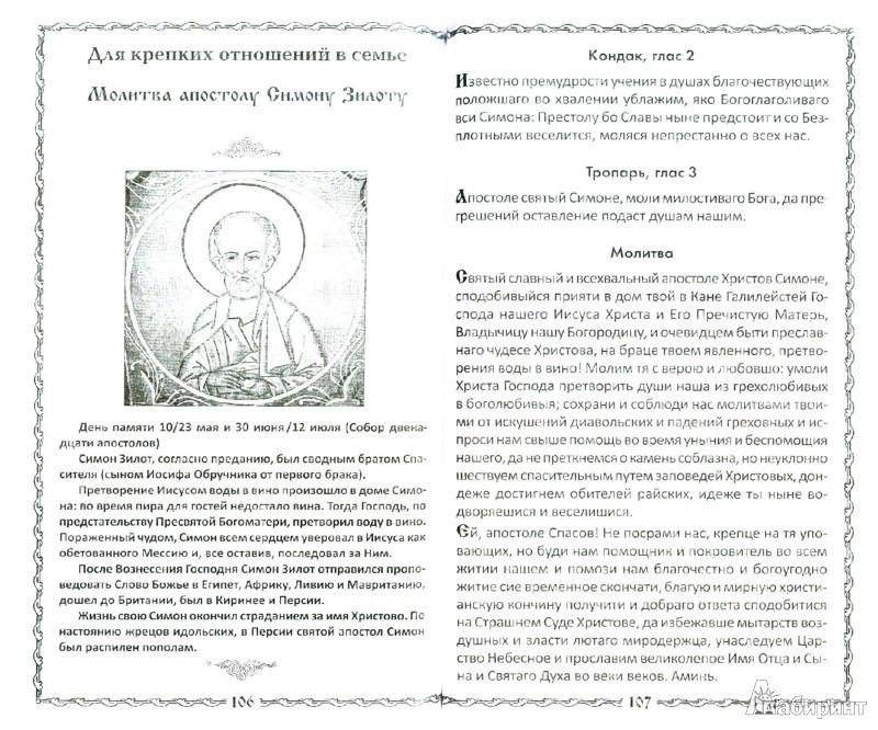 Иллюстрация 1 из 8 для 100 молитв на быструю помощь. Защитить семью и детей от беды | Лабиринт - книги. Источник: Лабиринт