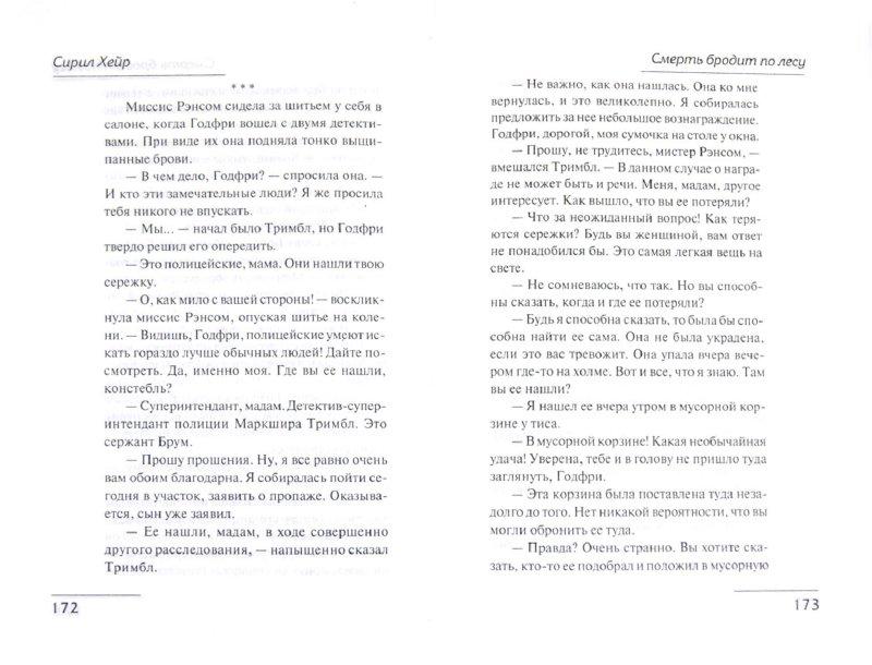 Иллюстрация 1 из 23 для Смерть бродит по лесу - Сирил Хейр | Лабиринт - книги. Источник: Лабиринт