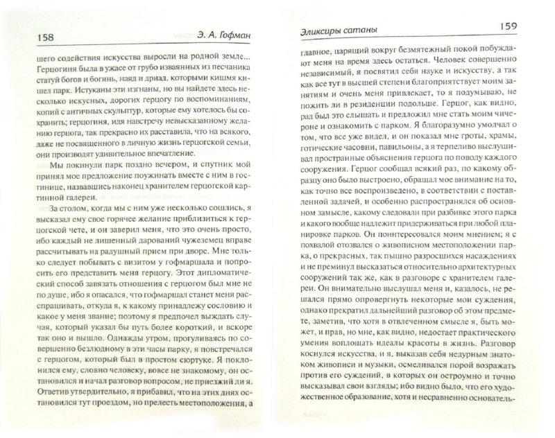 Иллюстрация 1 из 32 для Эликсиры сатаны - Гофман Эрнст Теодор Амадей | Лабиринт - книги. Источник: Лабиринт