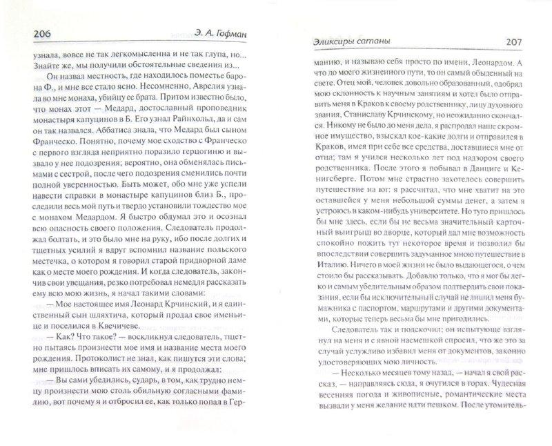Иллюстрация 1 из 25 для Эликсиры сатаны - Гофман Эрнст Теодор Амадей | Лабиринт - книги. Источник: Лабиринт