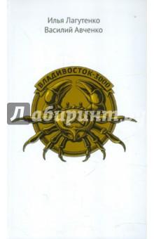 Владивосток-3000. Киноповесть о Тихоокеанской республике диван владивосток цены фото