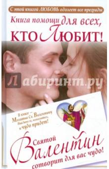 Книга помощи для тех, кто любит. Святой Валентин сотворит для вас чудо валентин дикуль упражнения для позвоночника для тех кто в пути