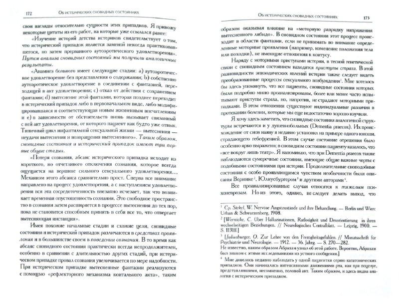 Иллюстрация 1 из 8 для Психоаналитические труды. Том 1. Работы 1907-1912 гг. - Карл Абрахам | Лабиринт - книги. Источник: Лабиринт