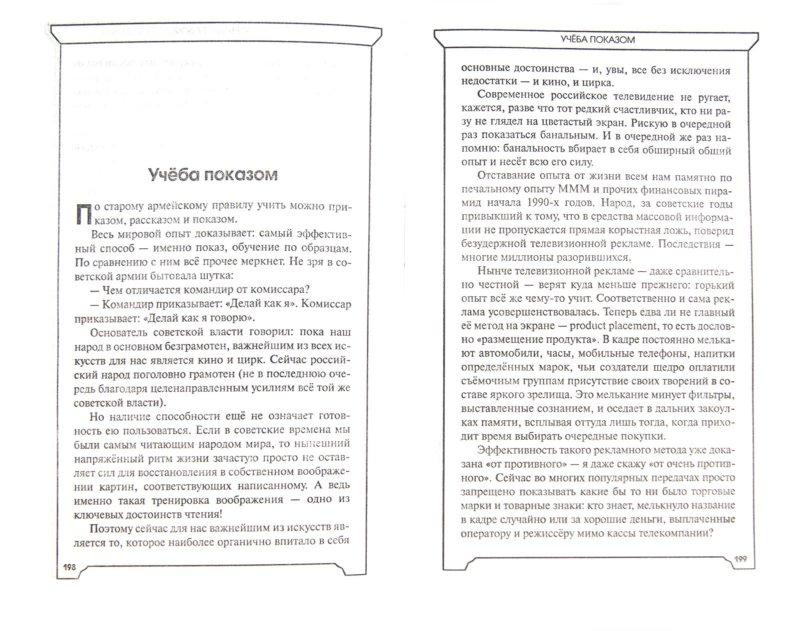Иллюстрация 1 из 7 для Самые интересные факты, люди и казусы всемирной истории, отобранные знатоками - Вассерман, Латыпов   Лабиринт - книги. Источник: Лабиринт