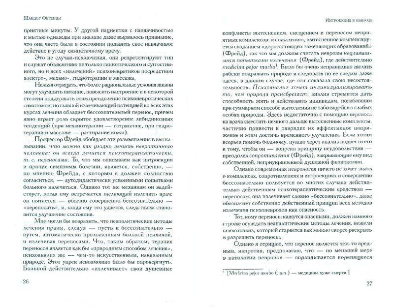 Иллюстрация 1 из 7 для Интроекция и перенос. Психоаналитическое исследование - Шандор Ференци | Лабиринт - книги. Источник: Лабиринт