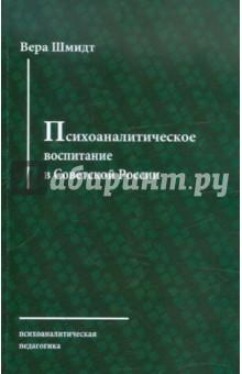 Психоаналитическое воспитание в Советской России