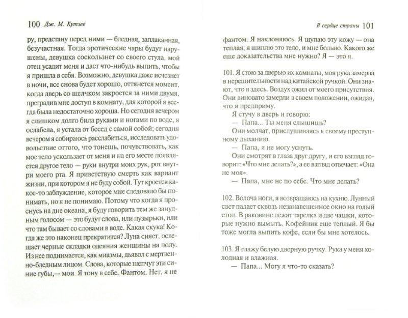 Иллюстрация 1 из 6 для В сердце страны - Джон Кутзее | Лабиринт - книги. Источник: Лабиринт