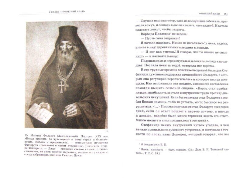 Иллюстрация 1 из 4 для Старчество на Урале   Лабиринт - книги. Источник: Лабиринт