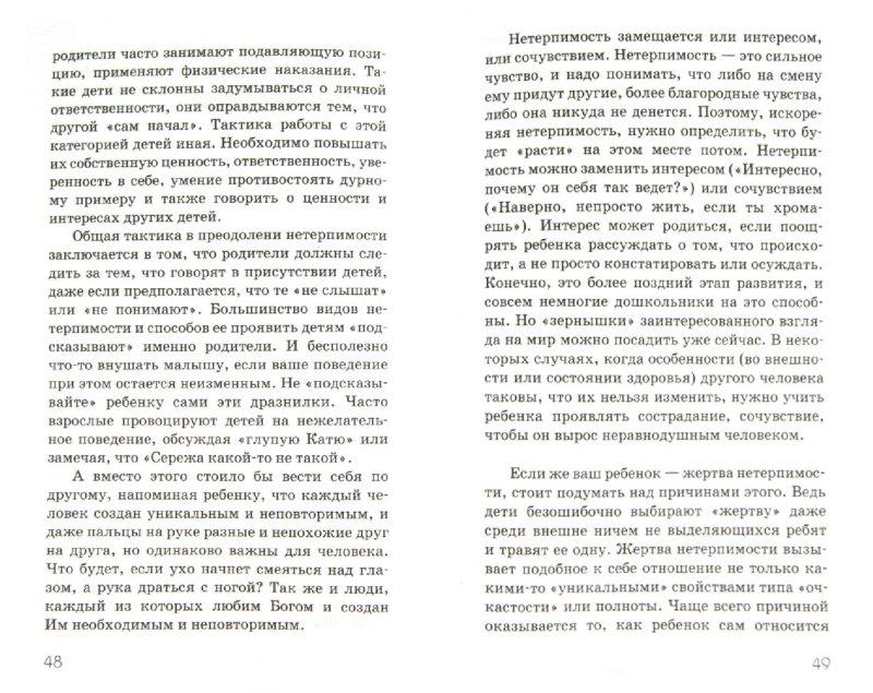 Иллюстрация 1 из 16 для Трудные вопросы воспитания - Галина Калинина   Лабиринт - книги. Источник: Лабиринт