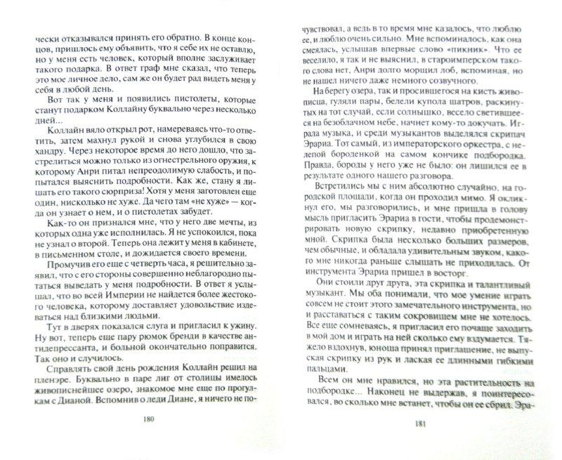 Иллюстрация 1 из 6 для Артуа 2. Звезда Горна - Владимир Корн   Лабиринт - книги. Источник: Лабиринт