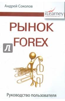Рынок Forex. Руководство пользователя forex b016 6607