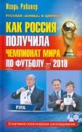 Как Россия получила чемпионат мира по футболу-2018. Спортивно-политическое расследование