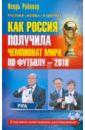 Рабинер Игорь Яковлевич Как Россия получила чемпионат мира по футболу-2018. Спортивно-политическое расследование