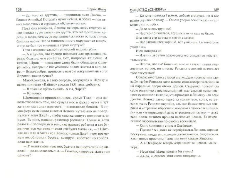 """Иллюстрация 1 из 8 для Общество """"Сентябрь"""" - Чарльз Финч   Лабиринт - книги. Источник: Лабиринт"""