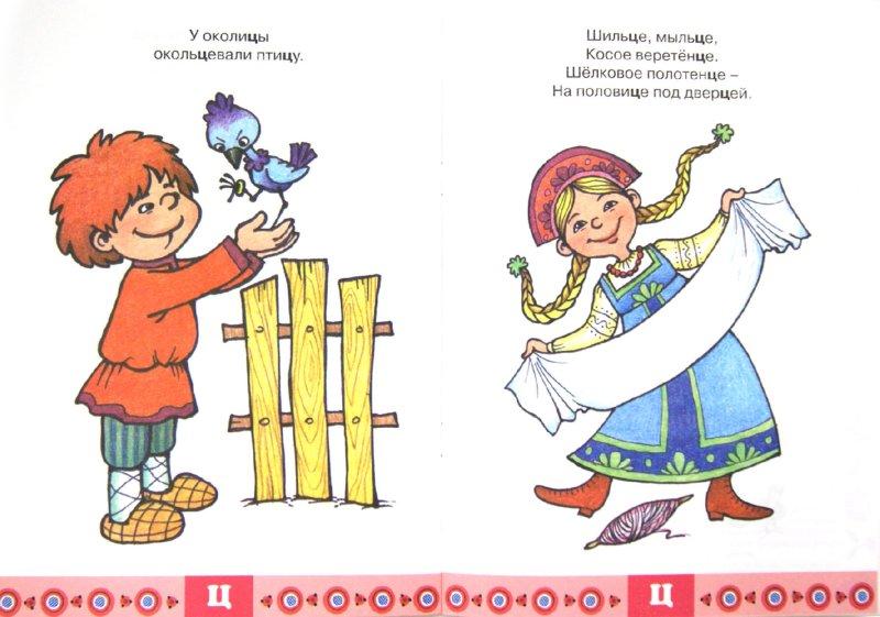 Иллюстрация 1 из 17 для Свистим в стихах. Отработка трудных звуков С-С, З-Ц - Светлана Валявко | Лабиринт - книги. Источник: Лабиринт