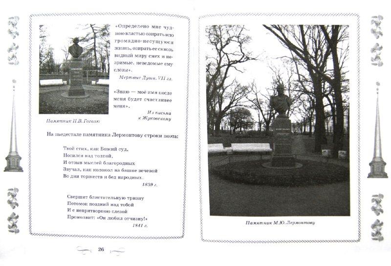 Иллюстрация 1 из 11 для Александровский сад. Увлекательная экскурсия по Северной столице - Аркадий Векслер | Лабиринт - книги. Источник: Лабиринт