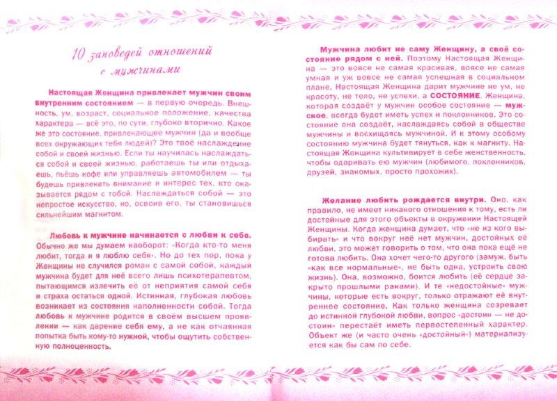 Иллюстрация 1 из 4 для 10 Заповедей для Настоящей Женщины. Книга тренинг (Золотая бабочка и яблони в цвету) - Юлия Свияш | Лабиринт - книги. Источник: Лабиринт