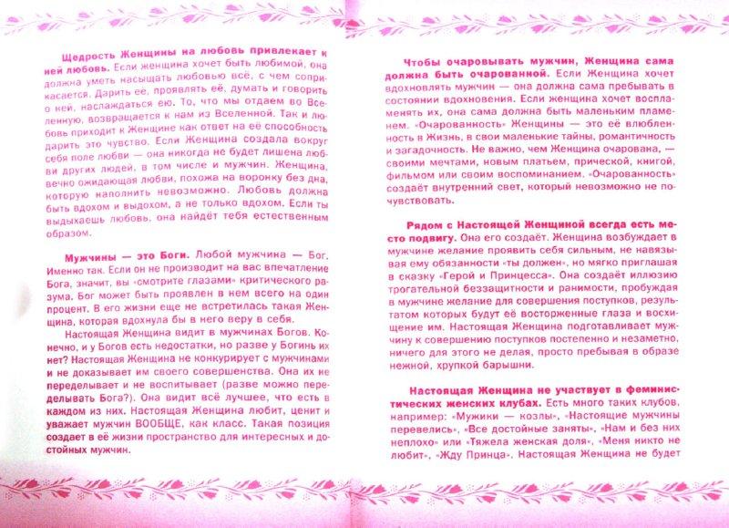 Иллюстрация 1 из 5 для 10 Заповедей для Настоящей Женщины. Книга-тренинг - Юлия Свияш | Лабиринт - книги. Источник: Лабиринт