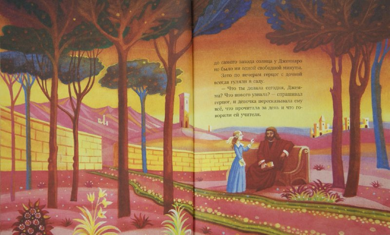 Иллюстрация 1 из 33 для Дни Дрозда | Лабиринт - книги. Источник: Лабиринт