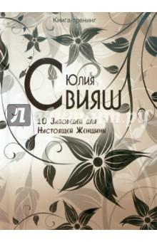 10 Заповедей для Настоящей Женщины. Книга-тренинг (Черно-белые узоры)