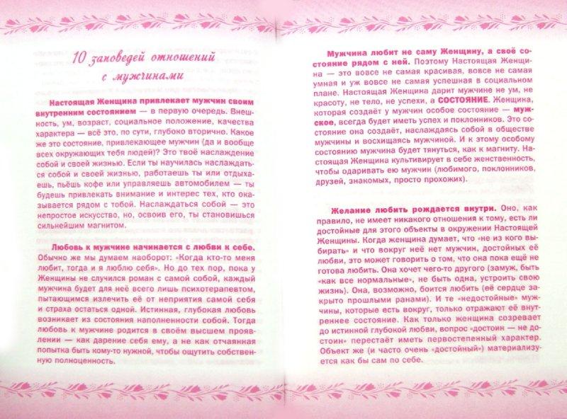 Иллюстрация 1 из 8 для 10 Заповедей для Настоящей Женщины. Книга-тренинг (Черно-белые узоры) - Юлия Свияш   Лабиринт - книги. Источник: Лабиринт