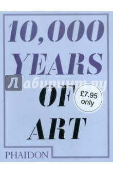 10,000 Years of Art shakeel ahmad sofi and fayaz ahmad nika art of subliminal seduction and the subjugation of youth