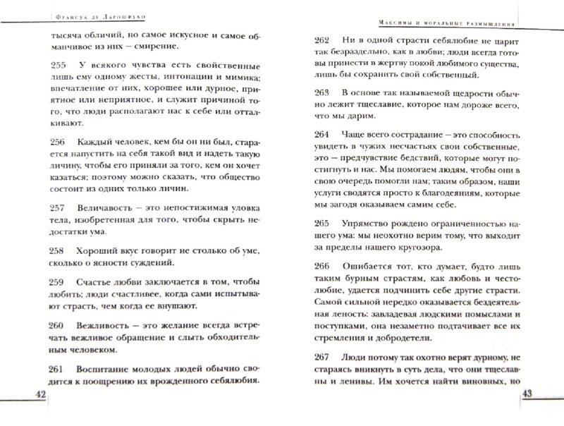 Иллюстрация 1 из 8 для Максимы - Ларошфуко Де   Лабиринт - книги. Источник: Лабиринт