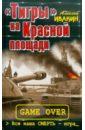 Ивакин Алексей Геннадьевич «Тигры» на Красной площади. Вся наша СМЕРТЬ – игра