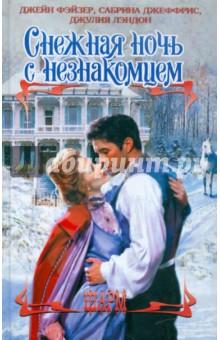 Снежная ночь с незнакомцем лэндон д скандальная куртизанка