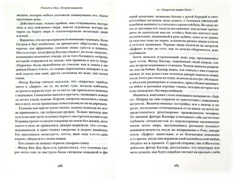 Иллюстрация 1 из 39 для Остров накануне - Умберто Эко | Лабиринт - книги. Источник: Лабиринт