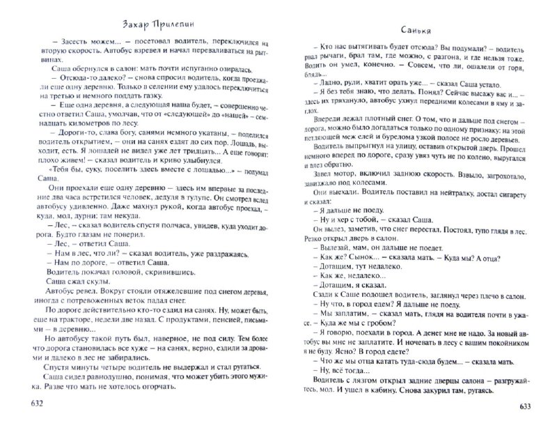 Иллюстрация 1 из 19 для Дорога в декабре: Патологии. Грех. Ботинки, полные горячей водкой. Санькя... - Захар Прилепин   Лабиринт - книги. Источник: Лабиринт