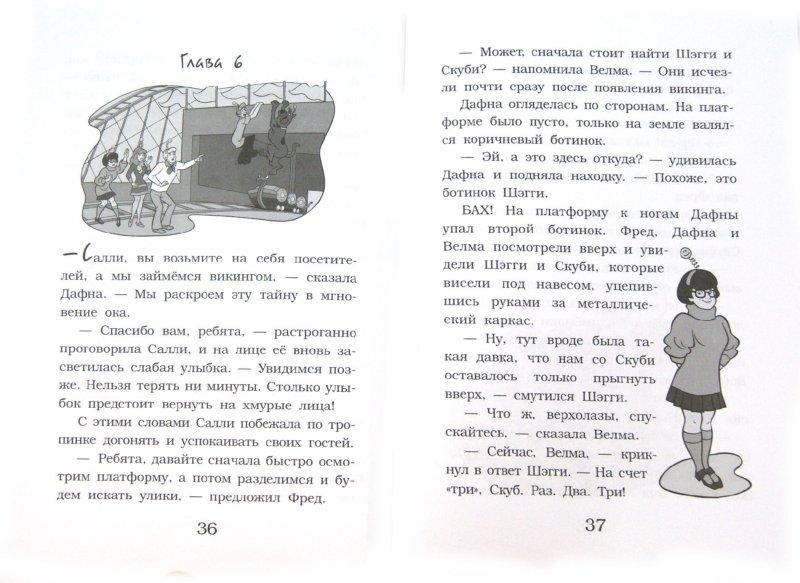 Иллюстрация 1 из 12 для Скуби-Ду и злобный викинг - Джеймс Гелси | Лабиринт - книги. Источник: Лабиринт