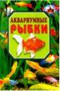 Рублев Сергей Владиславович Аквариумные рыбки
