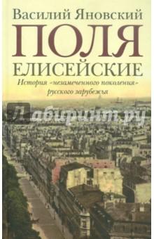 Поля Елисейские: Книга памяти