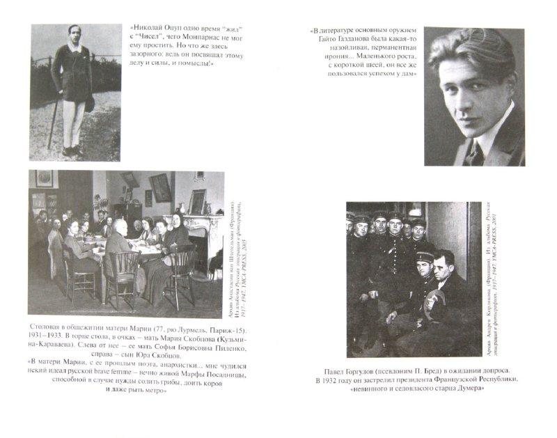 Иллюстрация 1 из 17 для Поля Елисейские: Книга памяти - Василий Яновский | Лабиринт - книги. Источник: Лабиринт