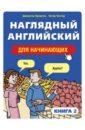 Наглядный английский для начинающих. Книга 2, Криштон Джонатан,Костер Питер