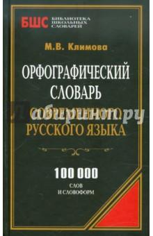 Орфографический словарь современного русского языка. 100 000 слов