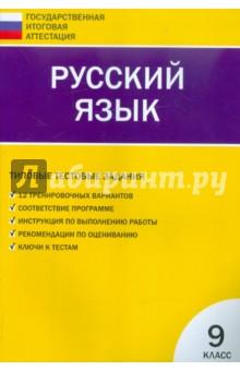 Русский язык. Типовые тестовые задания: 9 класс