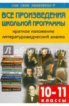 Все произведения школьной программы по литературе в кратком изложении. 10-11 классы