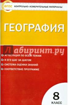 problema-kulturi-otveti-na-voprosi-uchebnika-po-geografii-8-klass-alekseeva-pamyatnik