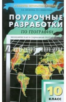 География. 10 класс. Поурочные разработки. К УК В. П. Максаковского максимова т поурочные разработки по технологии 2 класс универсальное издание