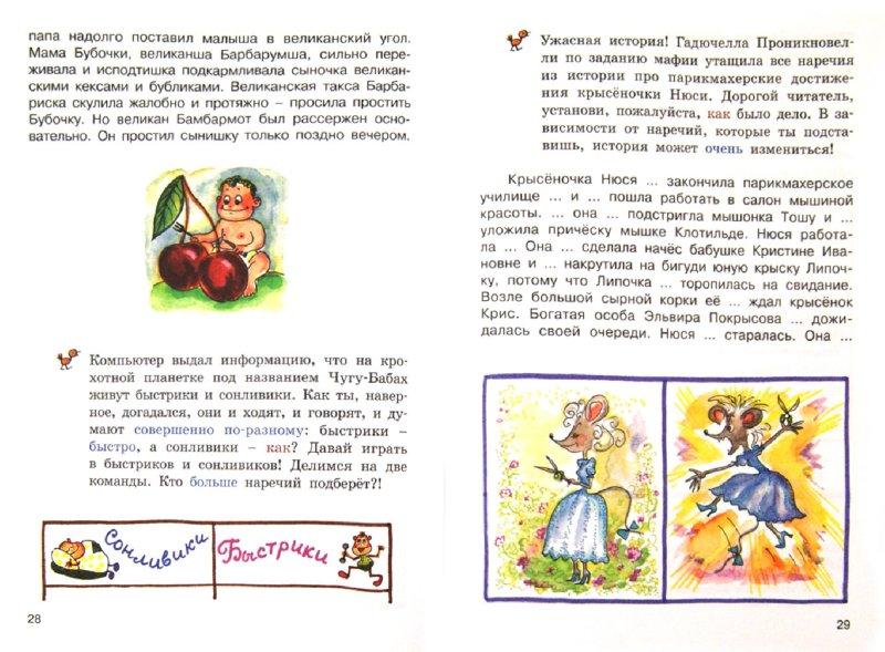 Иллюстрация 1 из 31 для Как живешь, Наречие? - Татьяна Рик | Лабиринт - книги. Источник: Лабиринт