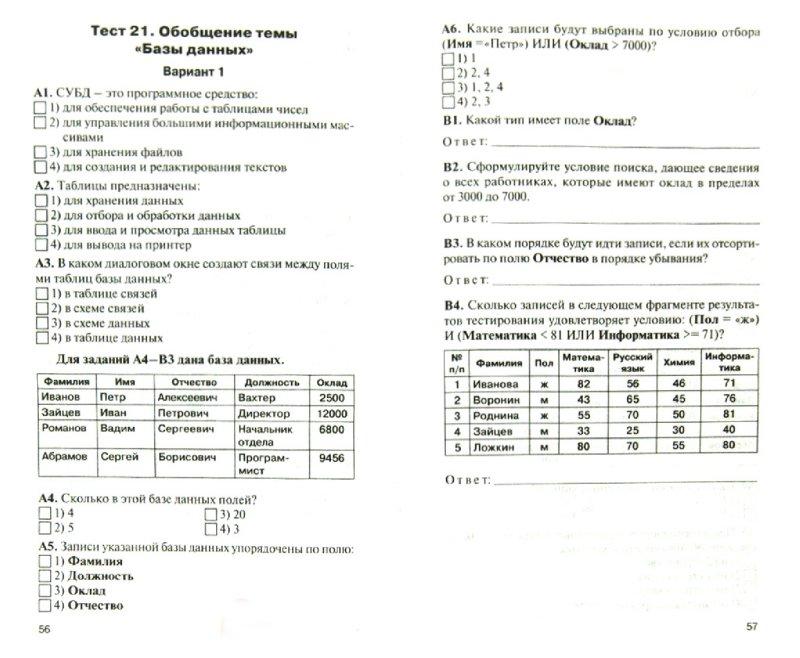 Контрольно измерительные материалы информатика 9 класс антонова