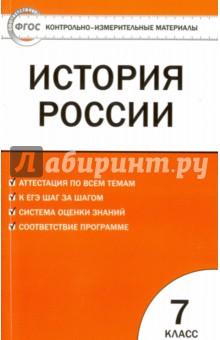 История России. 7 класс. КИМ. ФГОС