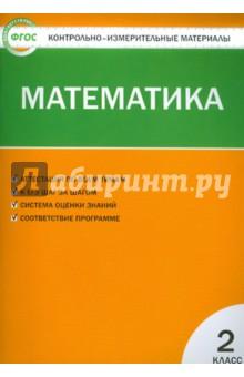 Контрольно-измерительные материалы. Математика. 2 класс. ФГОС