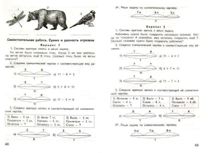 Ответы на контрольно-измерительные материалы по математике м.и моро 3 класс