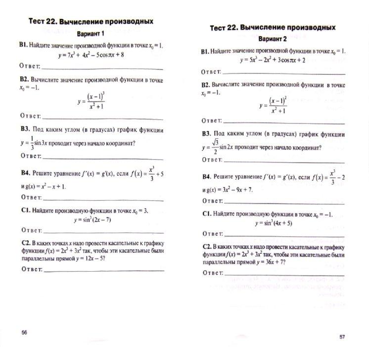 Контрольно измерительные материалы по алгебре 8 класс ответы