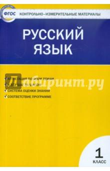 Контрольно-измерительные материалы. Русский язык. 1 класс. ФГОС