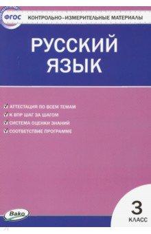 Книга Русский язык класс Контрольно измерительные материалы  Русский язык 3 класс Контрольно измерительные материалы